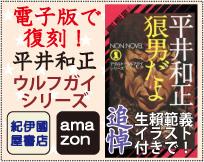 電子版で復刻!平井和正ウルフガイシリーズ