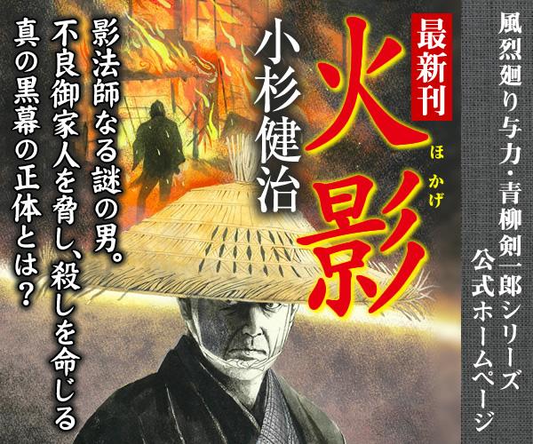 小杉健治「風烈廻り与力・青柳剣一郎」