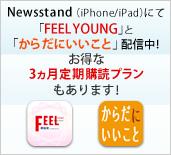 Newsstand�iiPhone/iPad�j�ɂāuFEEL YOUNG�v�Ɓu���炾�ɂ������Ɓv�z�M���I������3�������w�ǃv�������X�^�[�g�I