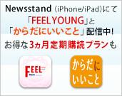 Newsstand(iPhone/iPad)にて「FEEL YOUNG」と「からだにいいこと」配信中!お得な3ヵ月定期購読プランも