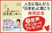 人生に悩んだら「日本史」に聞こう発売記念 音声ダウンロードプレゼント!