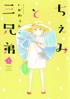 ちぇみと三兄弟1_70px.jpg
