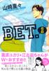 BET.1帯付70.jpg