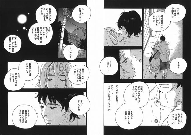 LOVERS立読み2.jpg