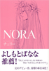 NORA-70.jpg