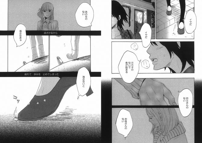 chiyoco_2.jpg