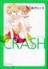 fc_comi_b_erica-crash.jpg