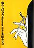 fc_comi_n_itaitashii.jpg