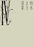 fc_comi_n_kususen04.jpg