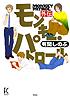 fc_comi_n_monpatgaiden.jpg