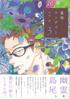 natsuyuki3_70.jpg