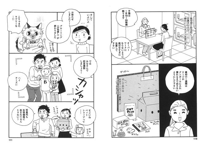 sakurazawa-1.jpg