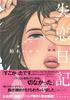 失恋日記70.jpg