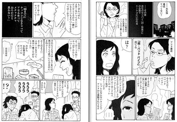 fc_tati_n22_konnaonna01.jpg