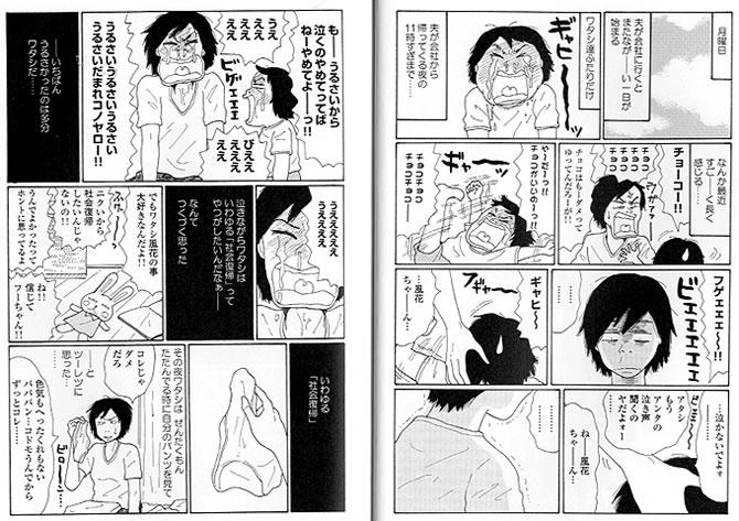 fc_tati_n22_konnaonna02.jpg