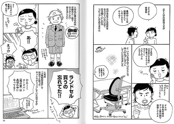 fc_tati_n89_otenki05-01.jpg
