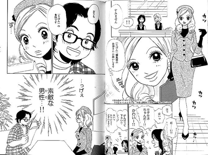 フィール・ヤング   「モテかわ☆ハピネス」1~
