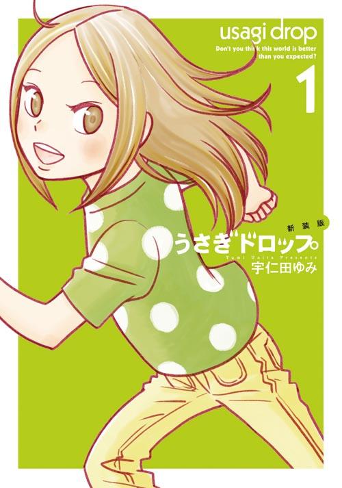 new_usadoro_1.jpg