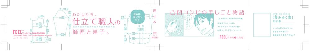 ito_obi.jpg