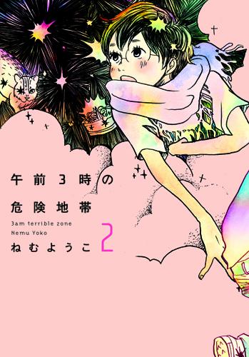 kiken2_cover.jpg