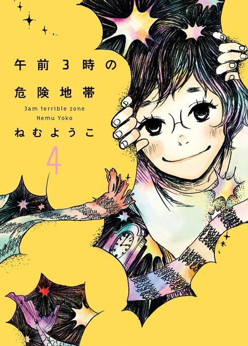 kiken4_cover.jpg