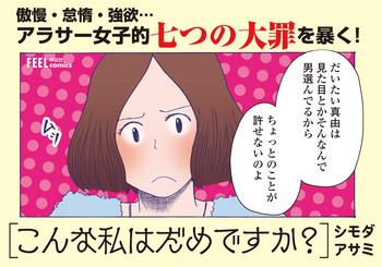 konnawatashi_POP.jpg