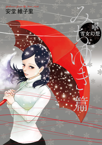 michiyuki_cover.jpg