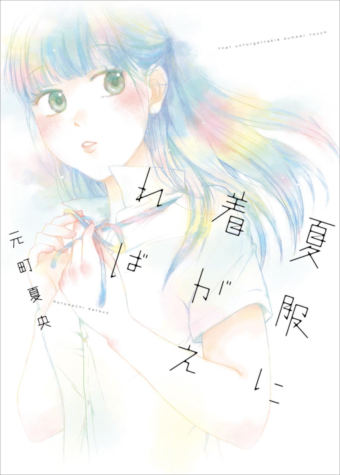 natsufuku1_cov2.jpg