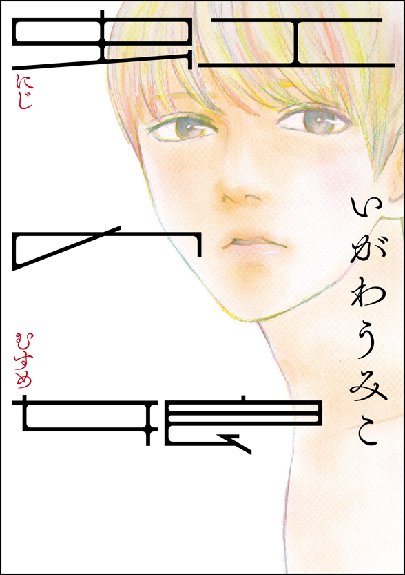 nijinomusume_cov.jpg