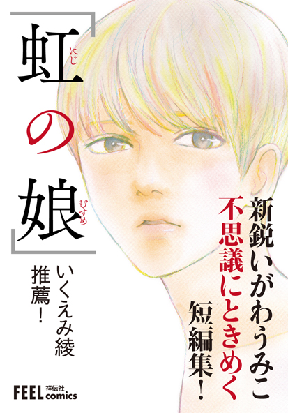 nijinomusume_pop.jpg