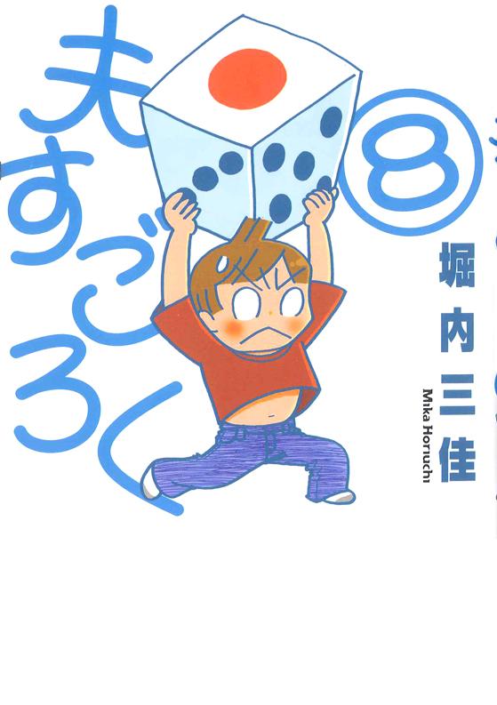 otto8_cover.jpg