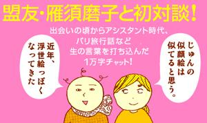 pari7_obi2.jpg