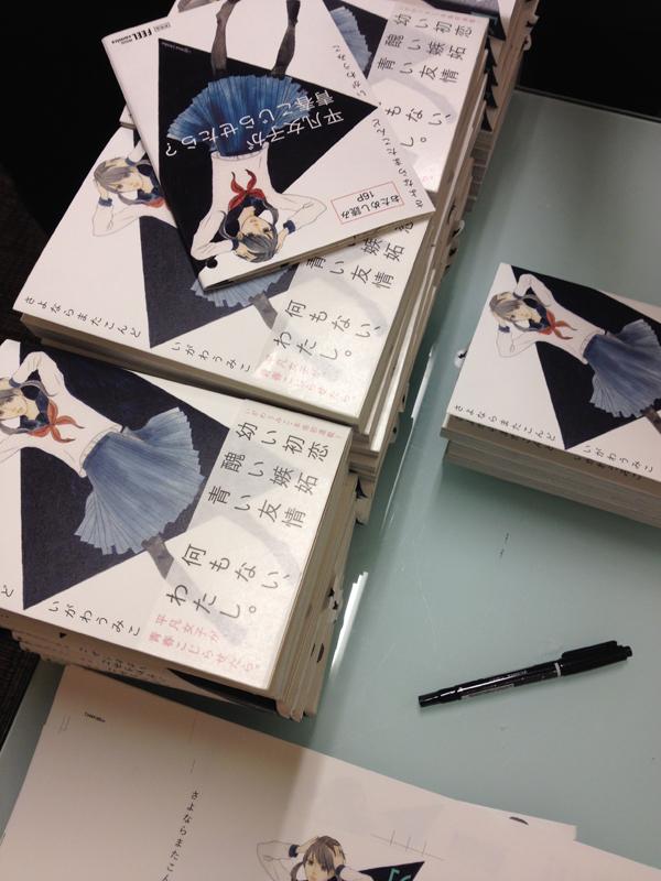 sayonaramatakondo_photo3.JPG