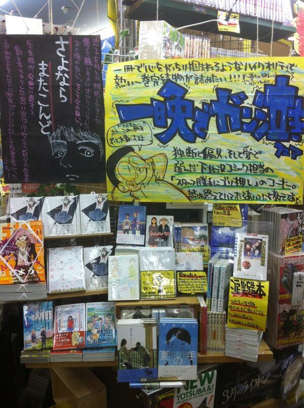 sayonaramatakondo_photo6.jpg