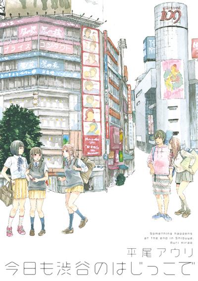 shibuya_cover.jpg