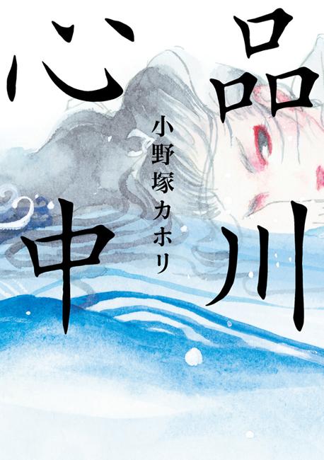 shinagawa_cover.jpg