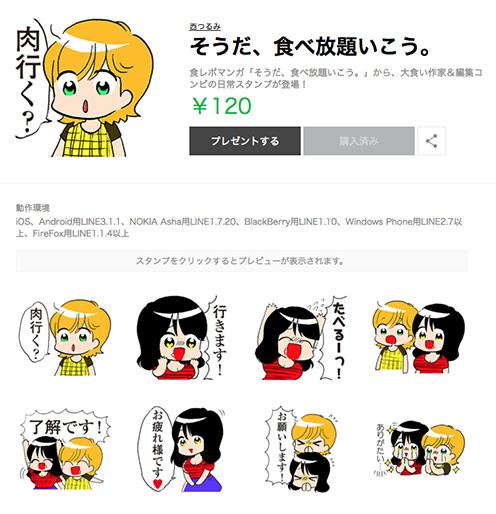 tabe2_01stampmihon-chotto-chiisai.jpg