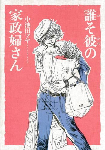tasogare_kaseifu.jpg