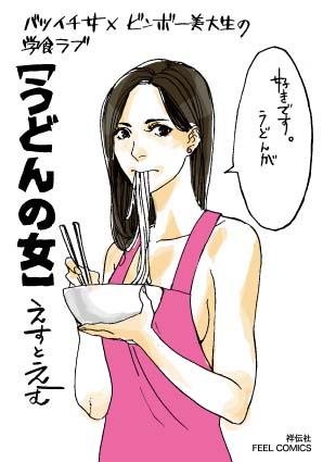 udon_pop.jpg
