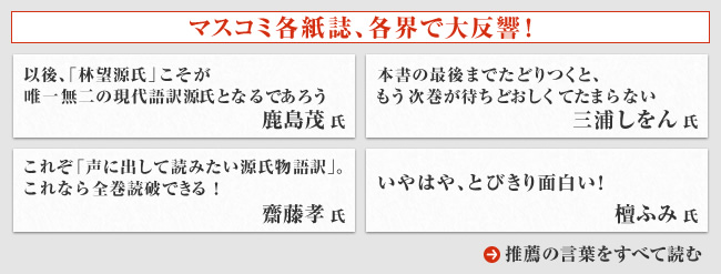 源氏 物語 現代 語 訳