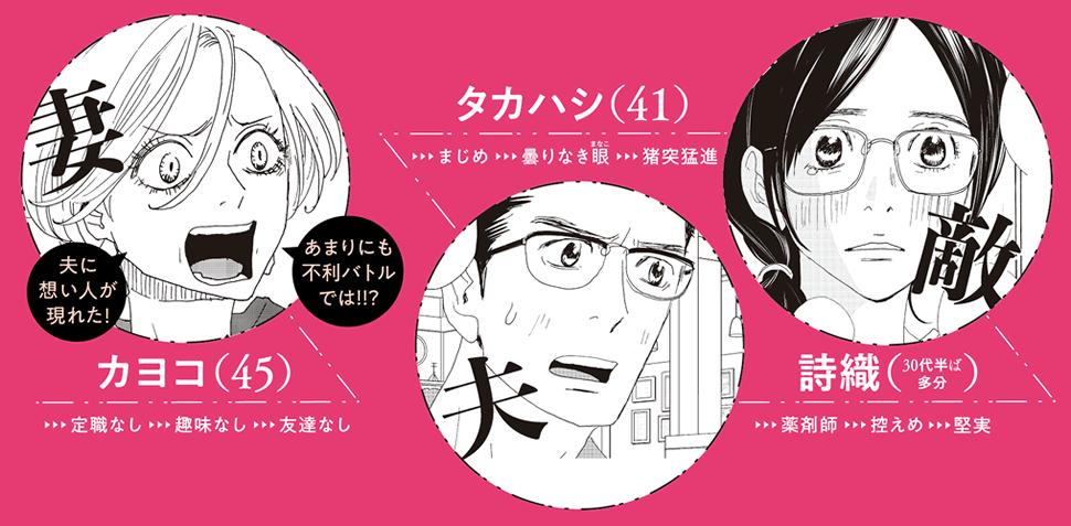 安野モヨコ『後ハッピーマニア1』特設サイト
